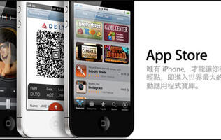 Apple Offers 7-day App Store Refund Policy for Taiwan
