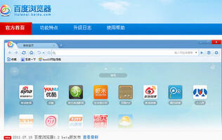 Baidu Browser and Chrome's Similarities More Than Skin Deep