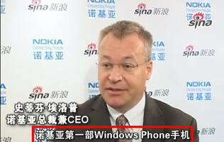 Nokia's First Windows Phone 7 Device Available in Q4 2011