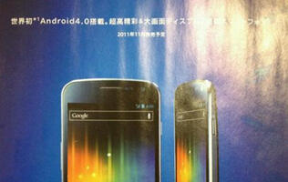 Samsung Galaxy Nexus: Official Image & More Speculated Specs? (Update)