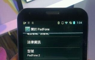ASUS Announces Second-Gen PadFone 2