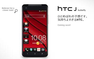 HTC J Butterfly with 5.0-inch Super LCD 3 Screen Launches in Japan