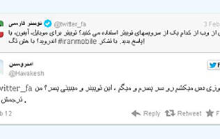 Twitter Mobile Now Available in Arabic and Farsi