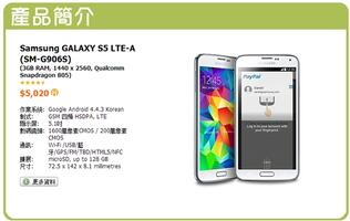 Samsung SM-G906S Pops Up in Hong Kong, Comes with 2K Display and Android 4.4.3