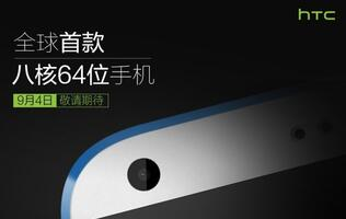 HTC to release world's first octa-core 64-bit smartphone?
