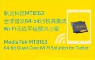 MediaTek launches 64-bit MT8163 and MT8735 chips for entry to mid-range tablets