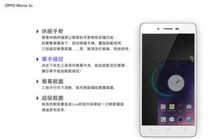 Oppo unveils Mirror 5s in Taiwan, runs on Snapdragon 410 and Android 5.1 Lollipop