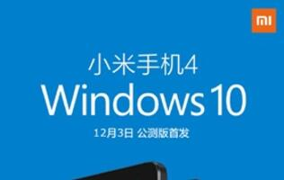 Xiaomi to release Windows 10 Mobile-powered Mi 4 on 3rd December