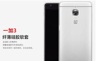 Official renders of the OnePlus 3 leaked in promotional ads for case