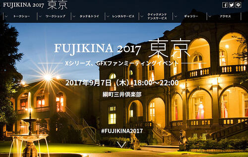 Big Fujikina event scheduled for September 7th in Tokyo