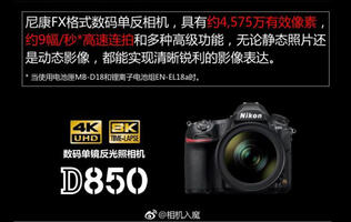 Here are the specs of Nikon's upcoming D850 camera