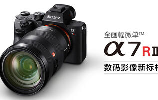 Just announced: The new Sony A7R III!