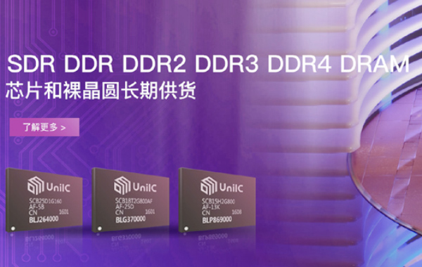China ramps up DRAM production