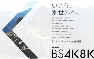 Want to watch 8K programs? You can do so now in Japan.