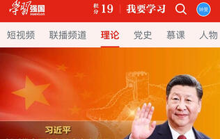 This Chinese Communist Party app lets it access data on its users' phones